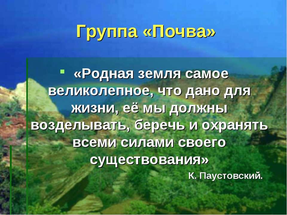 Группа «Почва» «Родная земля самое великолепное, что дано для жизни, её мы до...