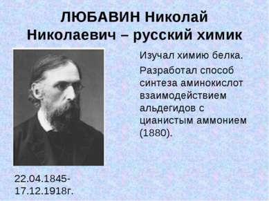 ЛЮБАВИН Николай Николаевич – русский химик 22.04.1845-17.12.1918г. Изучал хим...