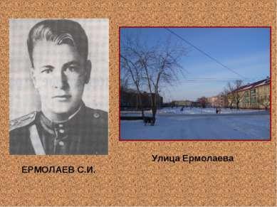 Улица Ермолаева ЕРМОЛАЕВ С.И.