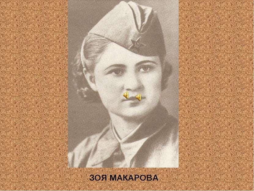 ЗОЯ МАКАРОВА