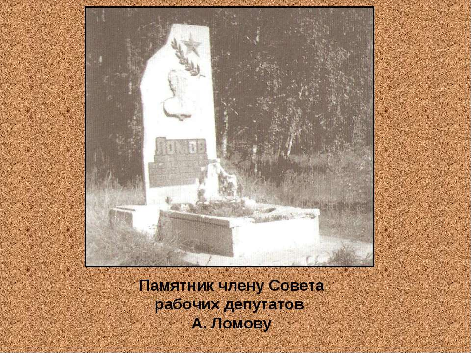 Памятник члену Совета рабочих депутатов А. Ломову