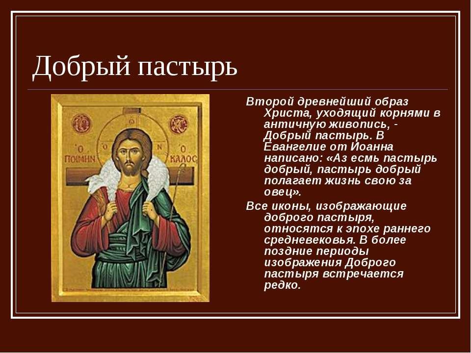 Добрый пастырь Второй древнейший образ Христа, уходящий корнями в античную жи...