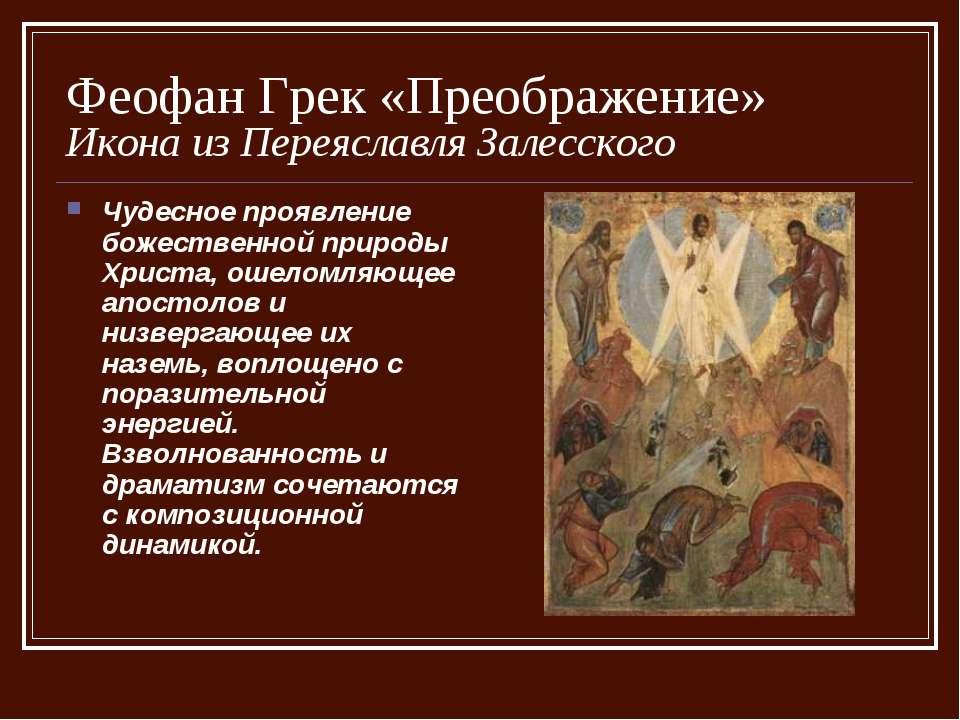 Феофан Грек «Преображение» Икона из Переяславля Залесского Чудесное проявлени...