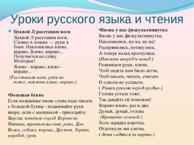Уроки русского языка и чтения Буквой Л расставим ноги Буквой Л расставим ноги...