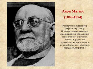 Анри Матисс (1869-1954) Французский живописец, график и скульптор. Основополо...