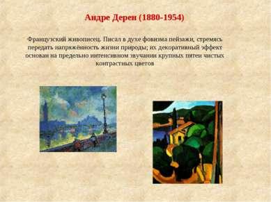 Андре Дерен (1880-1954) Французский живописец. Писал в духе фовизма пейзажи, ...