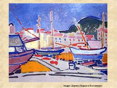 Андре Дерен«Лодки в Коллиуре»
