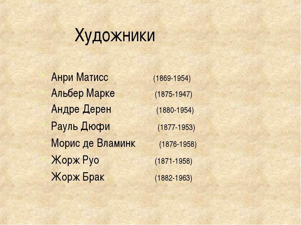 Художники Анри Матисс (1869-1954) Альбер Марке (1875-1947) Андре Дерен (1880-...