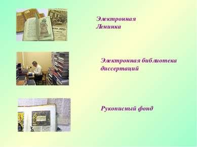Электронная библиотека диссертаций Электронная Ленинка Рукописный фонд