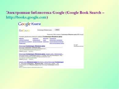 Электронная библиотека Google (Google Book Search– http://books.google.com)