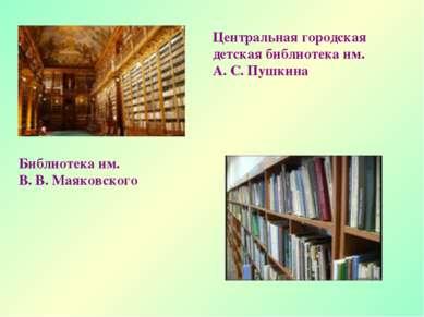 Центральная городская детская библиотека им. А. С. Пушкина Библиотека им. В. ...