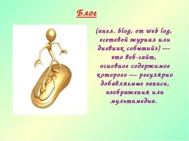 (англ. blog, от web log, «сетевой журнал или дневник событий») — это веб-сайт...
