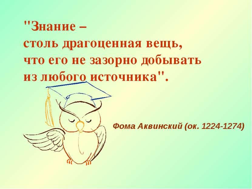 """""""Знание – столь драгоценная вещь, что его не зазорно добывать из любого источ..."""