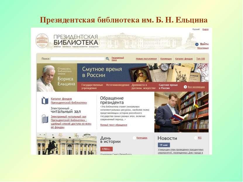 Президентская библиотека им. Б. Н. Ельцина
