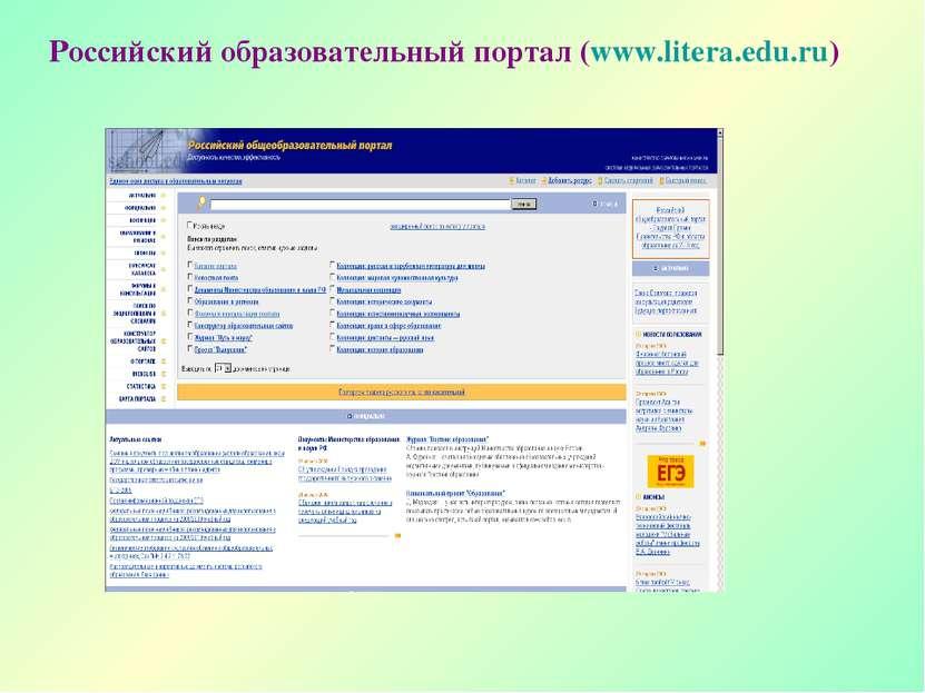 Российский образовательный портал (www.litera.edu.ru)