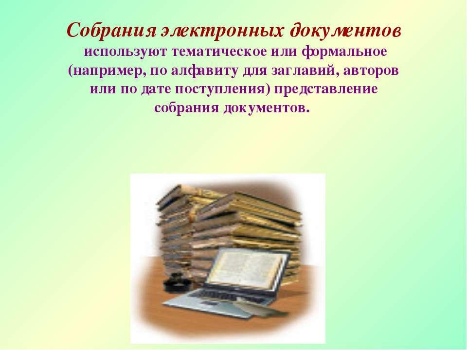 Собрания электронных документов используют тематическое или формальное (напри...