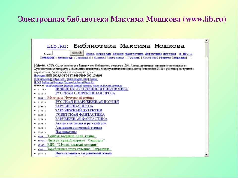 Электронная библиотека Максима Мошкова (www.lib.ru)