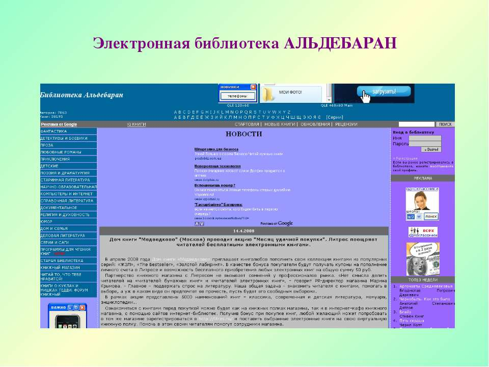 Электронная библиотека АЛЬДЕБАРАН