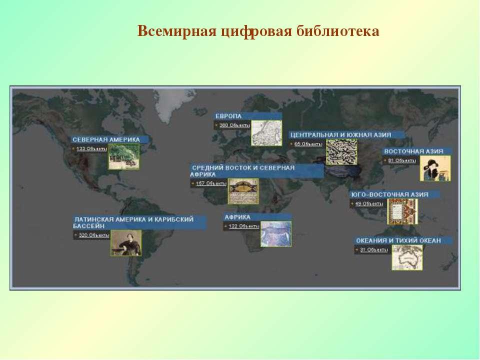 Всемирная цифровая библиотека