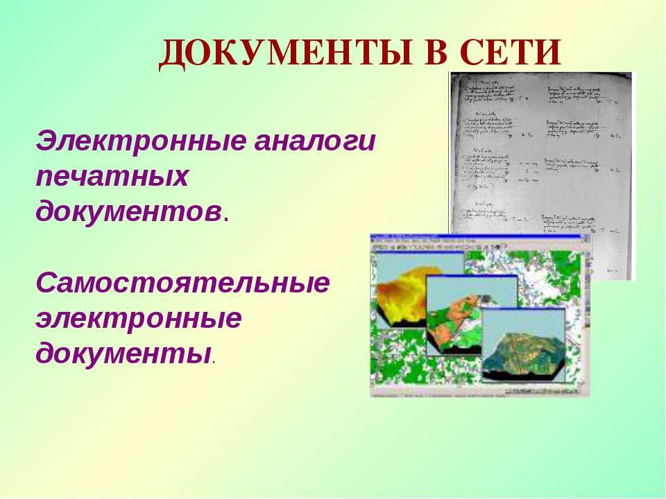 ДОКУМЕНТЫ В СЕТИ Электронные аналоги печатных документов. Самостоятельные эле...
