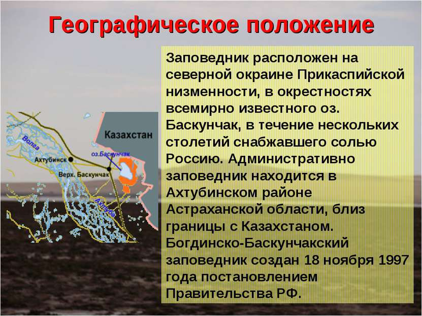 Географическое положение Заповедник расположен на северной окраине Прикаспийс...