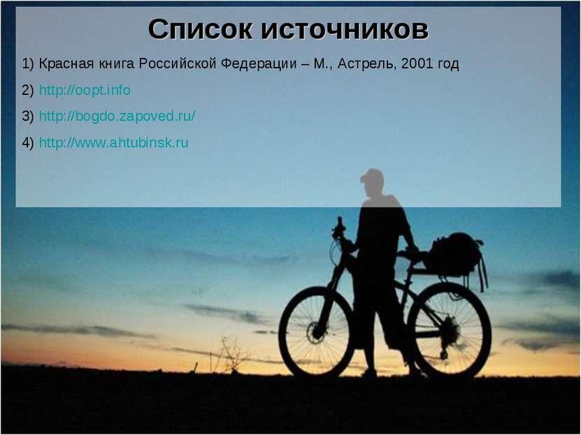 Список источников 1) Красная книга Российской Федерации – М., Астрель, 2001 г...