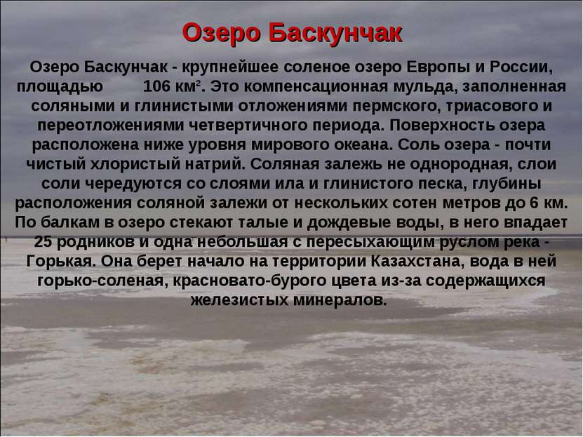 Озеро Баскунчак Озеро Баскунчак - крупнейшее соленое озеро Европы и России, п...