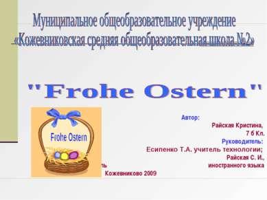 Автор: Райская Кристина, 7 б Кл. Руководитель: Есипенко Т.А. учитель технолог...