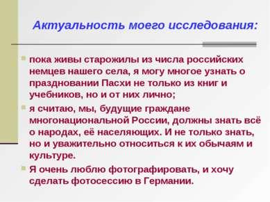пока живы старожилы из числа российских немцев нашего села, я могу многое узн...