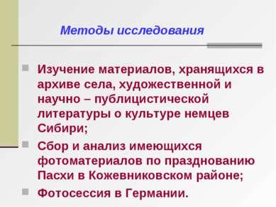 Изучение материалов, хранящихся в архиве села, художественной и научно – публ...