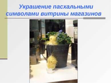 Украшение пасхальными символами витрины магазинов