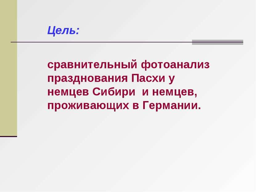Цель: сравнительный фотоанализ празднования Пасхи у немцев Сибири и немцев, п...