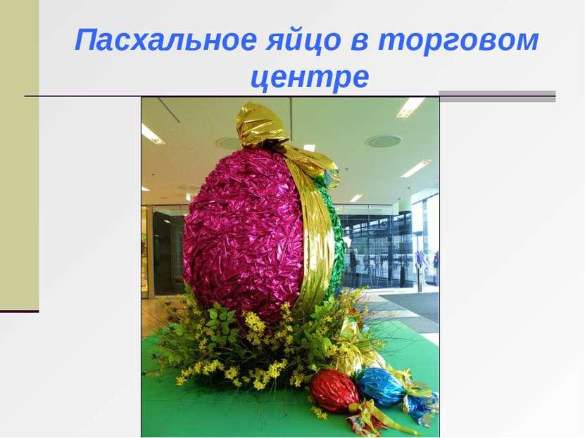 Пасхальное яйцо в торговом центре