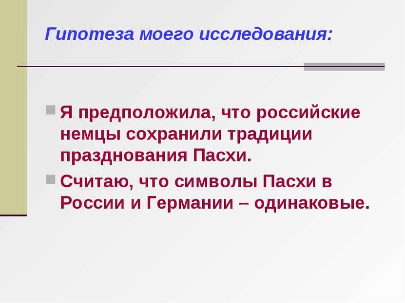 Гипотеза моего исследования: Я предположила, что российские немцы сохранили т...