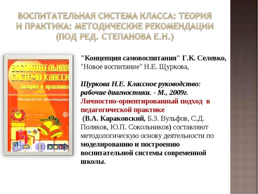 """""""Концепция самовоспитания"""" Г.К. Селевко, """"Новое воспитание"""" Н.Е. Щуркова, Щур..."""