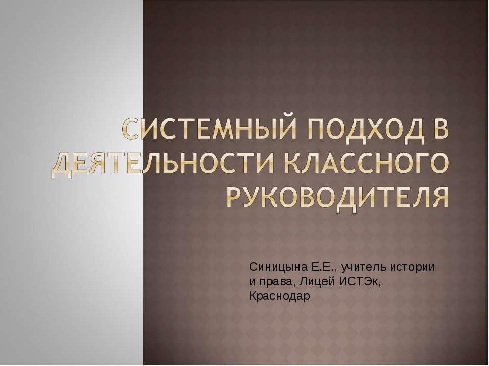 Синицына Е.Е., учитель истории и права, Лицей ИСТЭк, Краснодар