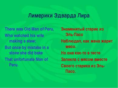 Лимерики Эдварда Лира There was Old Man of Peru, Who watched his wife making ...