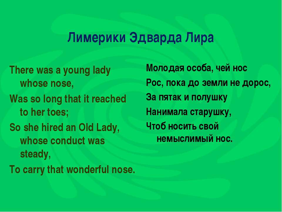 Лимерики Эдварда Лира There was a young lady whose nose, Was so long that it ...