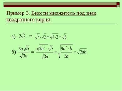 Пример 3. Внести множитель под знак квадратного корня: а) = б) =