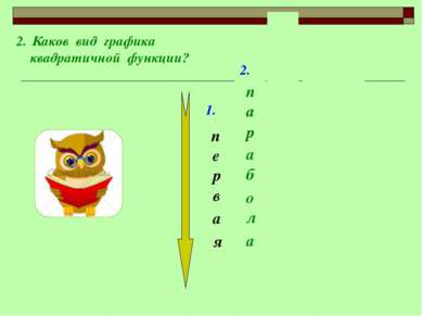 1. 2. р п е в р я а Каков вид графика квадратичной функции? п а б а л о а