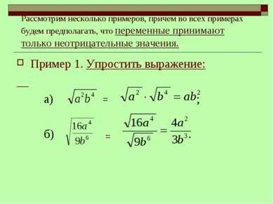 Пример 1. Упростить выражение: а) ; б) . Рассмотрим несколько примеров, приче...