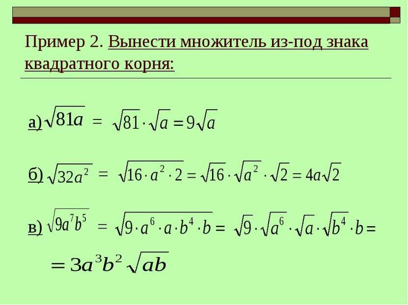 а) = б) = в) = Пример 2. Вынести множитель из-под знака квадратного корня: