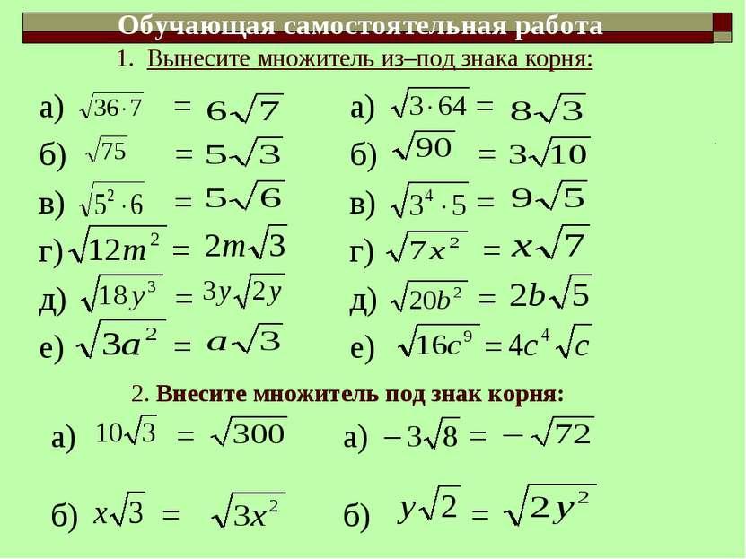 Обучающая самостоятельная работа а) = б) = в) = г) = д) = е) = а) = б) = в) =...