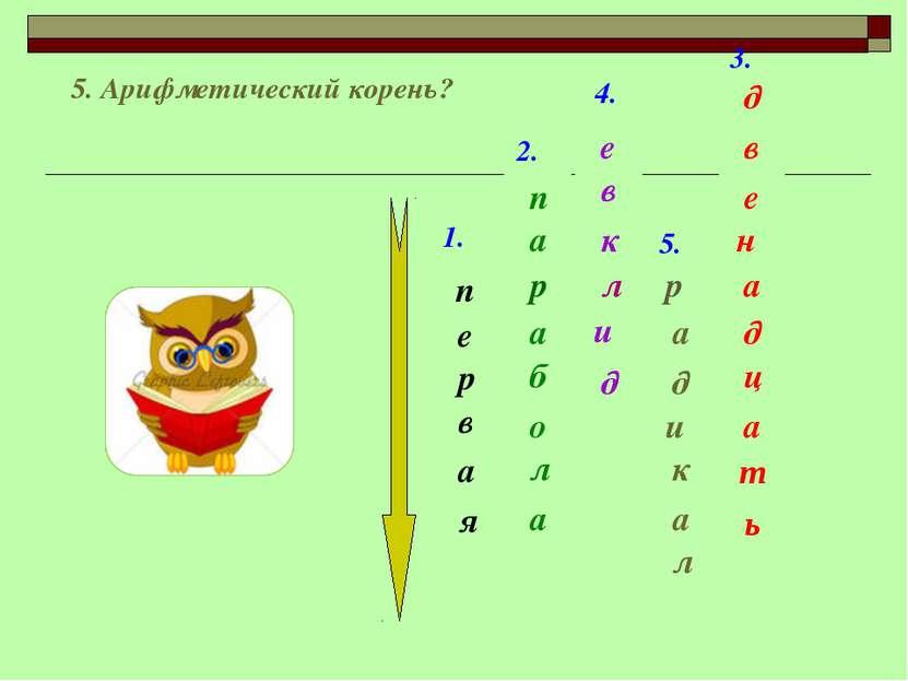1. 2. 3. 4. 5. а р л р п е в р я а 5. Арифметический корень? п а б а л о а в ...