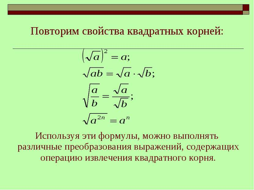 Используя эти формулы, можно выполнять различные преобразования выражений, со...
