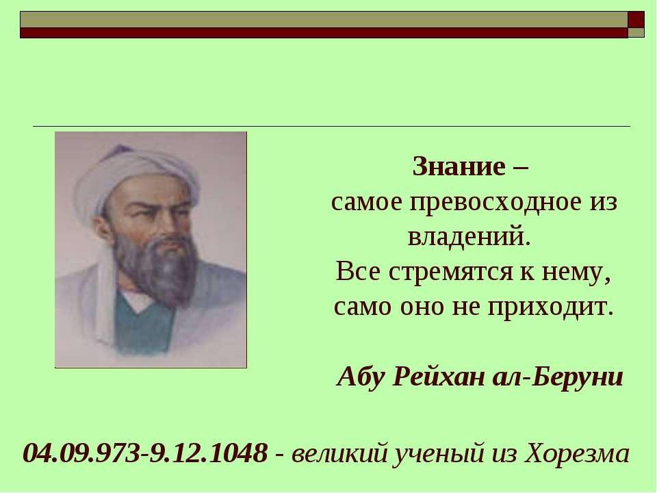 Знание – самое превосходное из владений. Все стремятся к нему, само оно не пр...