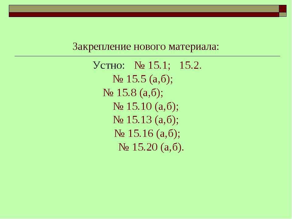 Закрепление нового материала: Устно: № 15.1; 15.2. № 15.5 (а,б); № 15.8 (а,б)...
