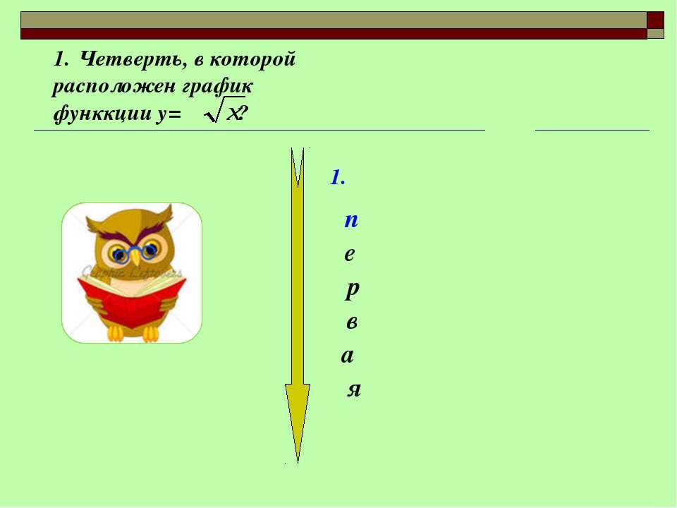 1. п Четверть, в которой расположен график функкции у= ? е в р я а