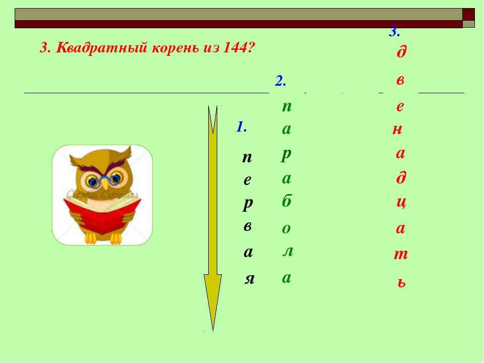 1. 2. 3. а р п е в р я а 3. Квадратный корень из 144? п а б а л о а в д д н е...