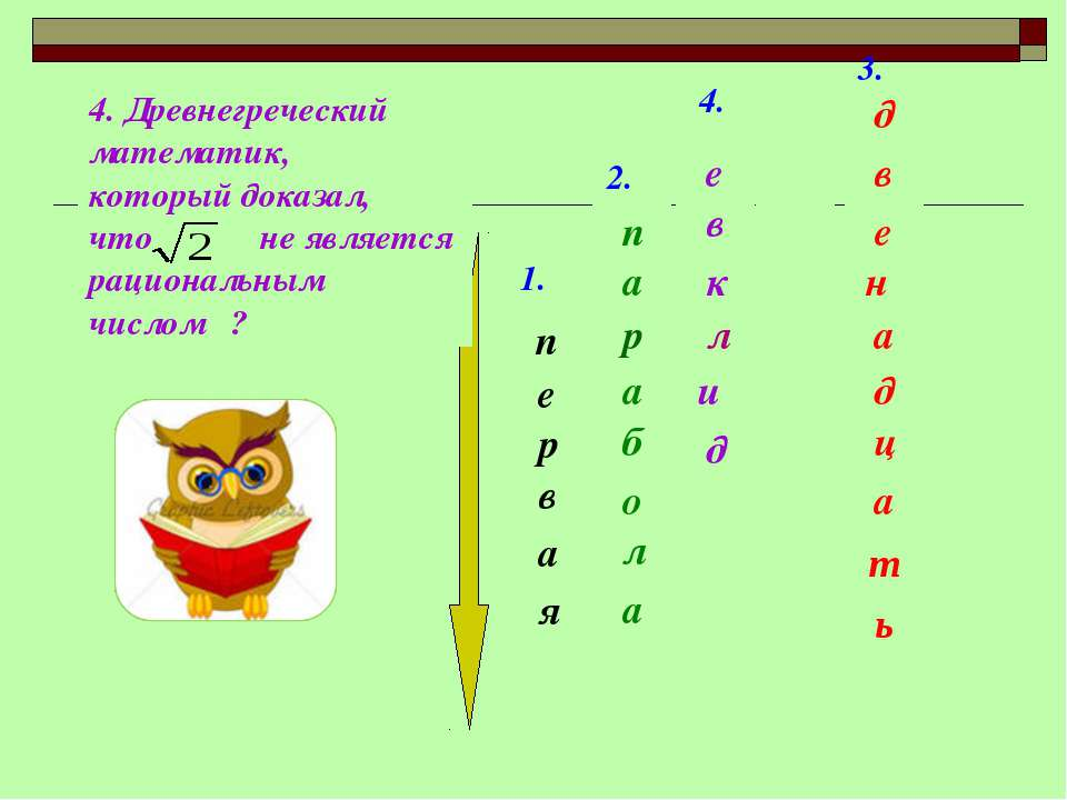 1. 2. 3. 4. а л р п е в р я а 4. Древнегреческий математик, который доказал, ...